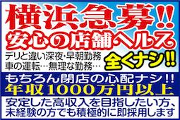 ゼロワンエンターテイメント横浜