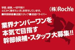 株式会社Roch'e